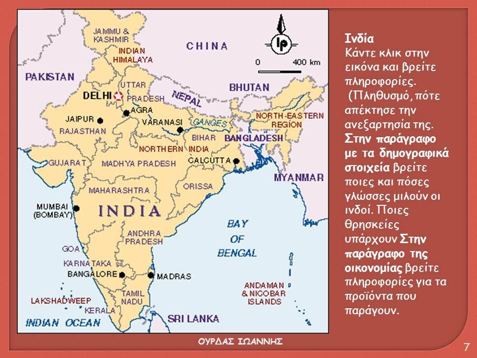 Ινδία Κάντε κλικ στην εικόνα και βρείτε πληροφορίες.