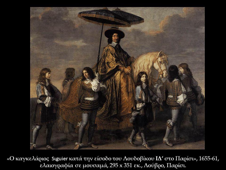 «Ο καγκελάριος Sιguier κατά την είσοδο του Λουδοβίκου ΙΔ' στο Παρίσι», 1655-61, ελαιογραφία σε μουσαμά, 295 x 351 εκ., Λούβρο, Παρίσι.