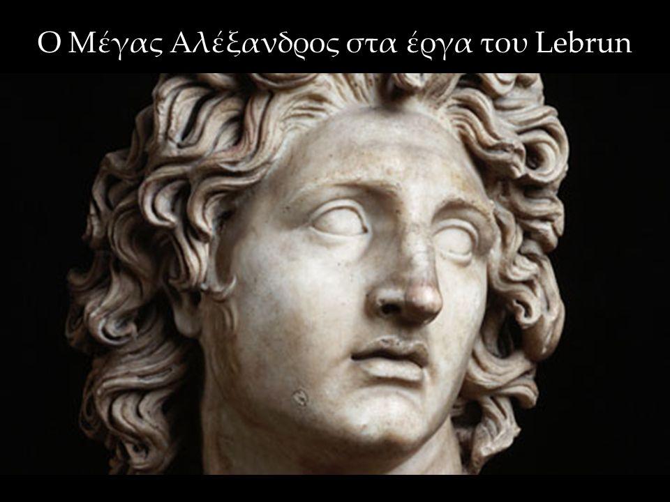 Ο Μέγας Αλέξανδρος στα έργα του Lebrun