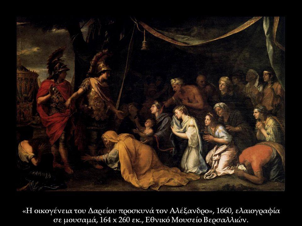 «Η οικογένεια του Δαρείου προσκυνά τον Αλέξανδρο», 1660, ελαιογραφία σε μουσαμά, 164 x 260 εκ., Εθνικό Μουσείο Βερσαλλιών.