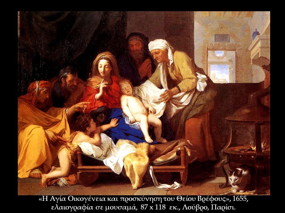 «Η Αγία Οικογένεια και προσκύνηση του Θείου Βρέφους», 1655, ελαιογραφία σε μουσαμά, 87 x 118 εκ., Λούβρο, Παρίσι.