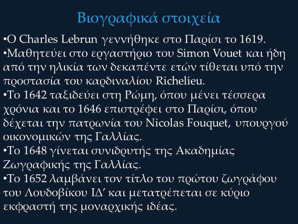Ο Charles Lebrun γεννήθηκε στο Παρίσι το 1619.