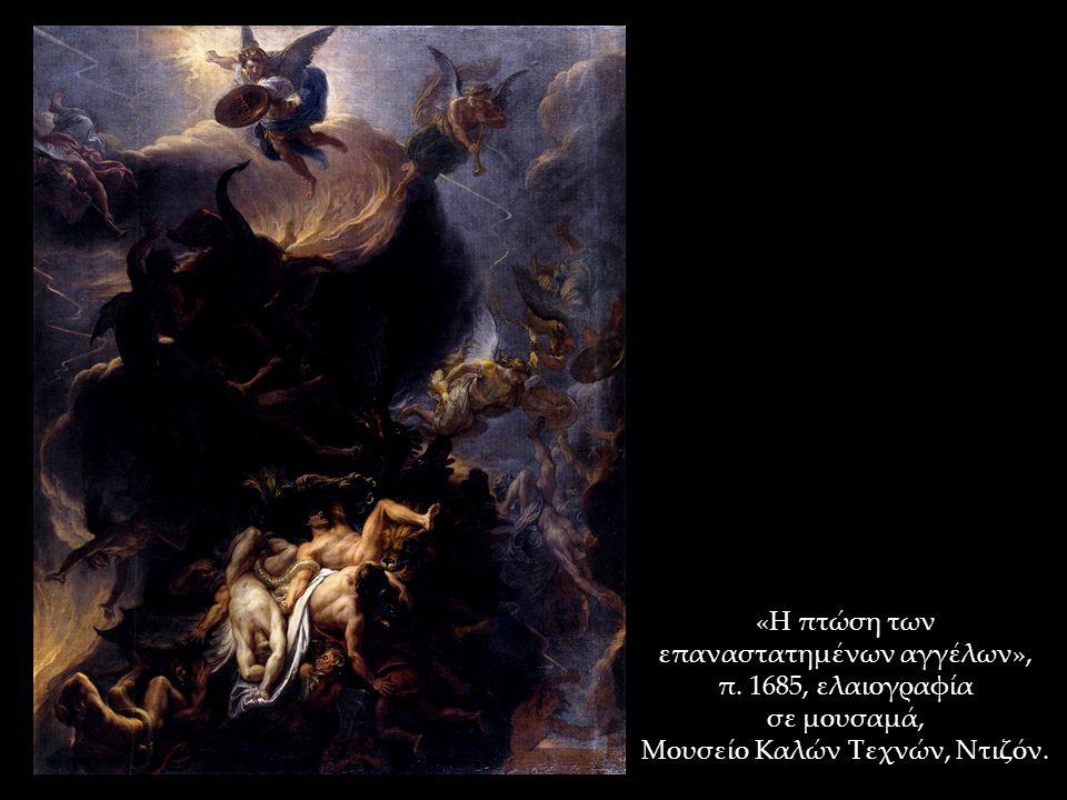 «Η πτώση των επαναστατημένων αγγέλων», π.
