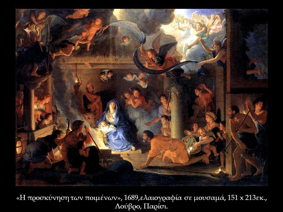«Η προσκύνηση των ποιμένων», 1689,ελαιογραφία σε μουσαμά, 151 x 213εκ., Λούβρο, Παρίσι.