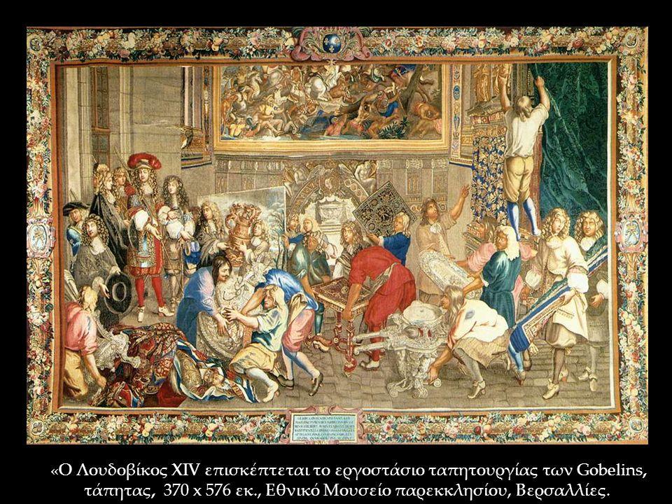 «Ο Λουδοβίκος XIV επισκέπτεται το εργοστάσιο ταπητουργίας των Gobelins, τάπητας, 370 x 576 εκ., Εθνικό Μουσείο παρεκκλησίου, Βερσαλλίες.