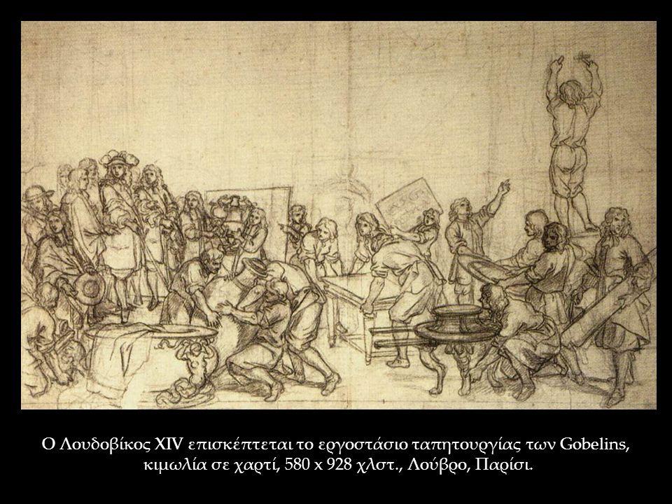 Ο Λουδοβίκος XIV επισκέπτεται το εργοστάσιο ταπητουργίας των Gobelins, κιμωλία σε χαρτί, 580 x 928 χλστ., Λούβρο, Παρίσι.