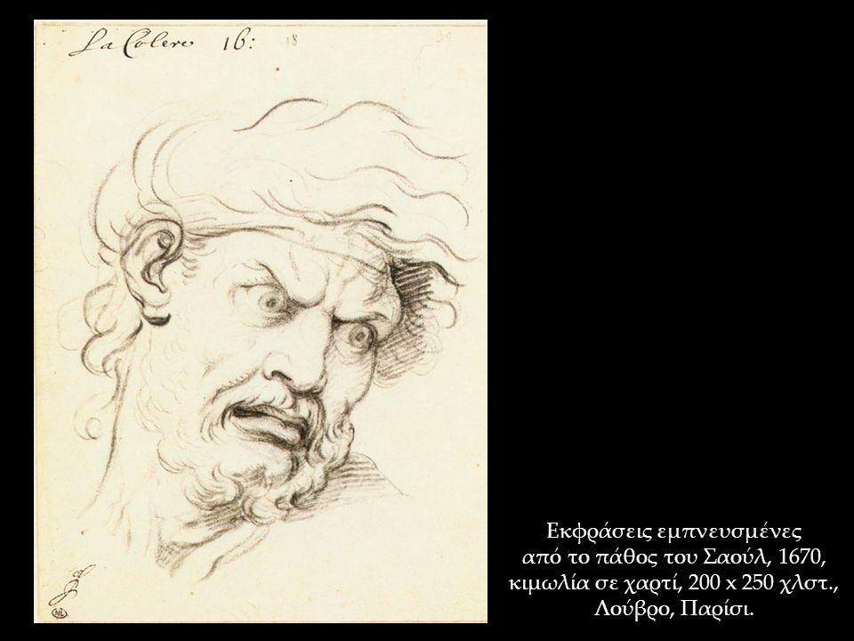Εκφράσεις εμπνευσμένες από το πάθος του Σαούλ, 1670, κιμωλία σε χαρτί, 200 x 250 χλστ., Λούβρο, Παρίσι.