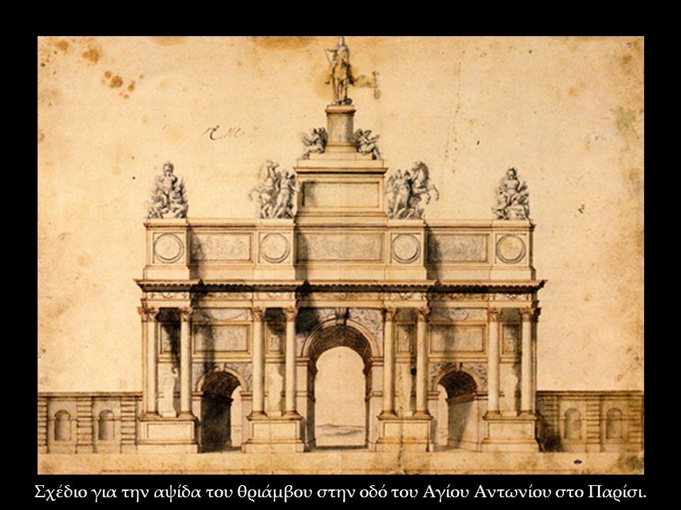 Σχέδιο για την αψίδα του θριάμβου στην οδό του Αγίου Αντωνίου στο Παρίσι.
