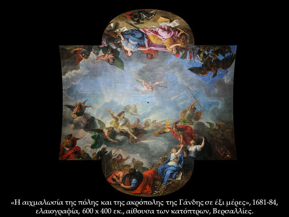 «Η αιχμαλωσία της πόλης και της ακρόπολης της Γάνδης σε έξι μέρες», 1681-84, ελαιογραφία, 600 x 400 εκ., αίθουσα των κατόπτρων, Βερσαλλίες.