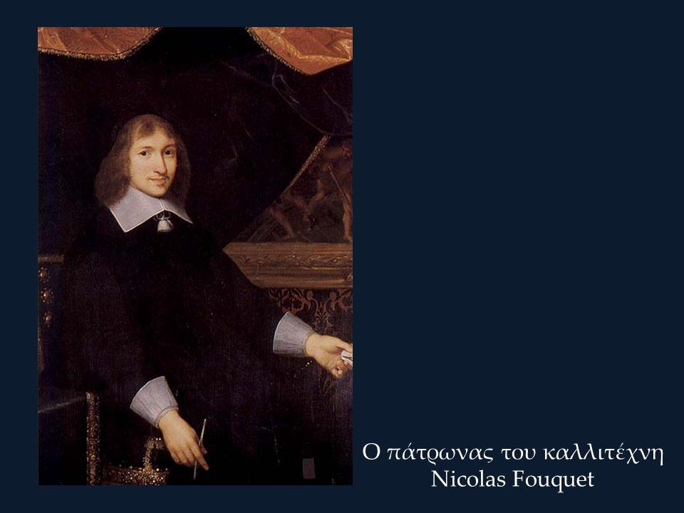Ο πάτρωνας του καλλιτέχνη Nicolas Fouquet