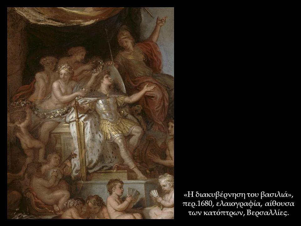 «Η διακυβέρνηση του βασιλιά», περ.1680, ελαιογραφία, αίθουσα των κατόπτρων, Βερσαλλίες.