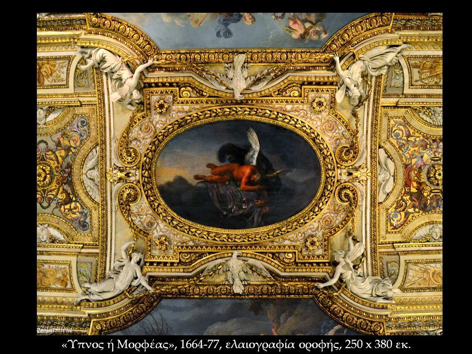 «Ύπνος ή Μορφέας», 1664-77, ελαιογραφία οροφής, 250 x 380 εκ.