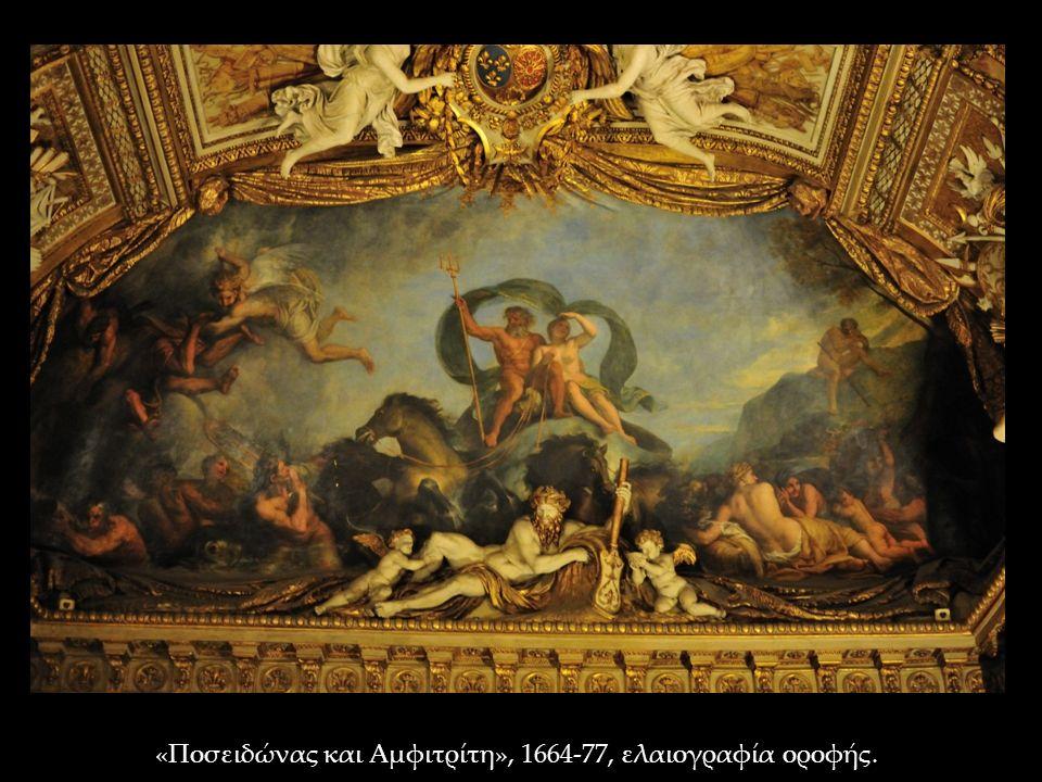 «Ποσειδώνας και Αμφιτρίτη», 1664-77, ελαιογραφία οροφής.