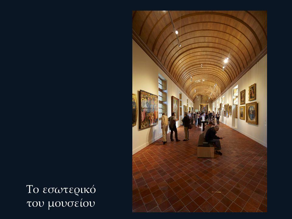 Το εσωτερικό του μουσείου