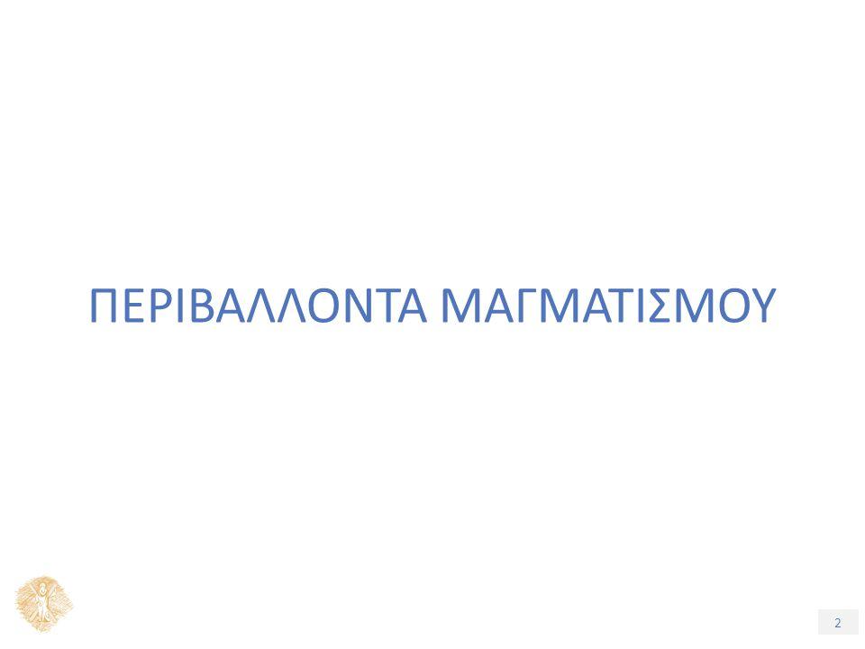 2 ΠΕΡΙΒΑΛΛΟΝΤΑ ΜΑΓΜΑΤΙΣΜΟΥ
