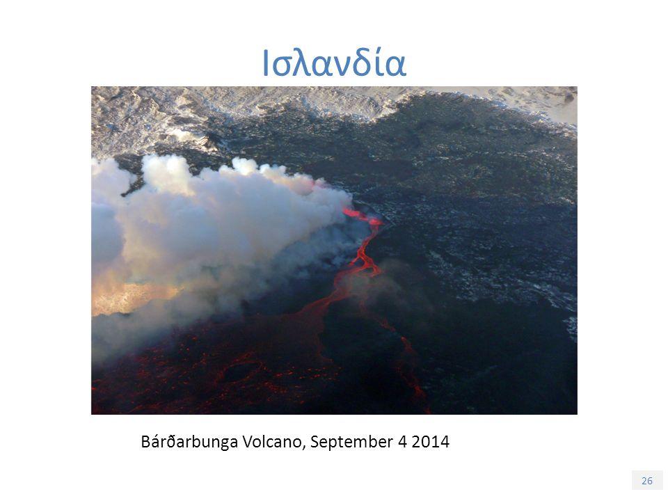 26 Bárðarbunga Volcano, September 4 2014 Ισλανδία