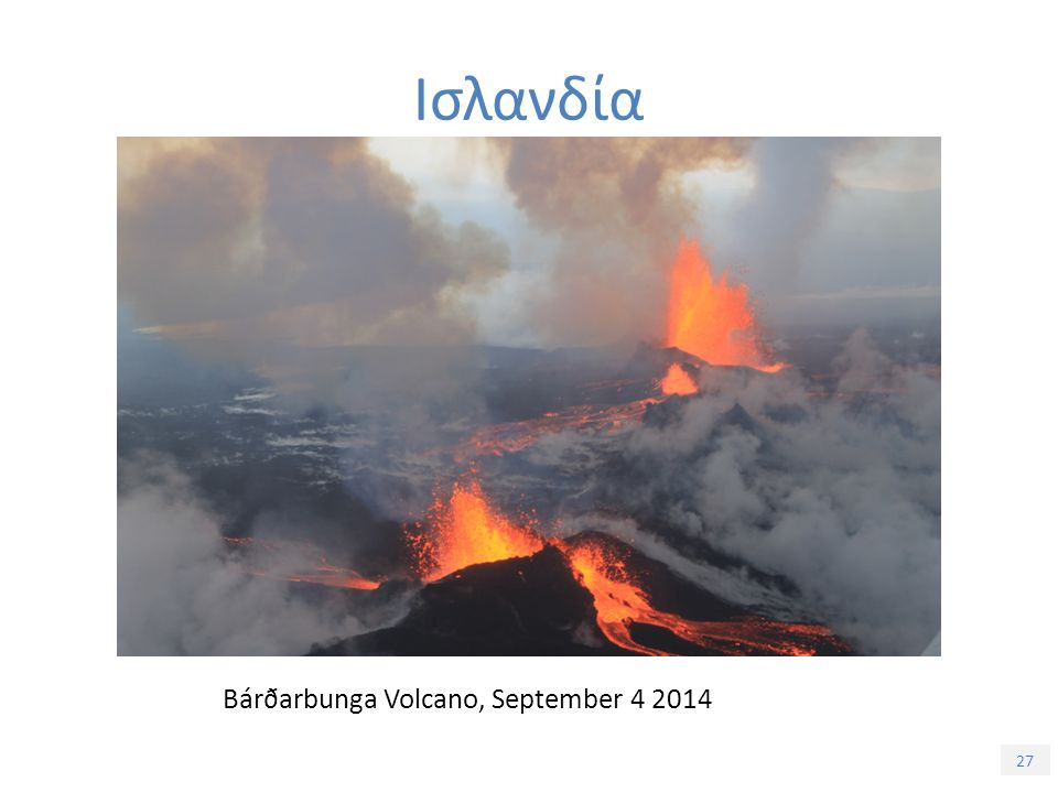 27 Bárðarbunga Volcano, September 4 2014 Ισλανδία