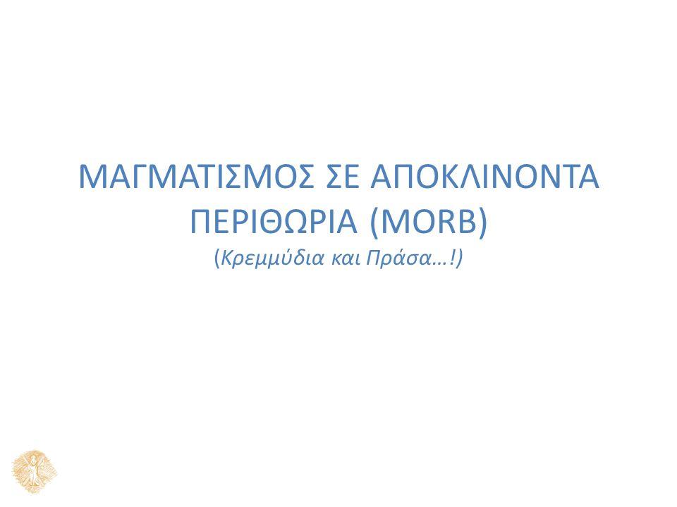 ΜΑΓΜΑΤΙΣΜΟΣ ΣΕ ΑΠΟΚΛΙΝΟΝΤΑ ΠΕΡΙΘΩΡΙΑ (MORB) (Κρεμμύδια και Πράσα…!)