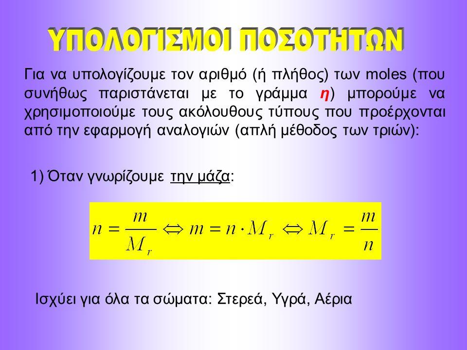 Για να υπολογίζουμε τον αριθμό (ή πλήθος) των moles (που συνήθως παριστάνεται με το γράμμα η) μπορούμε να χρησιμοποιούμε τους ακόλουθους τύπους που πρ