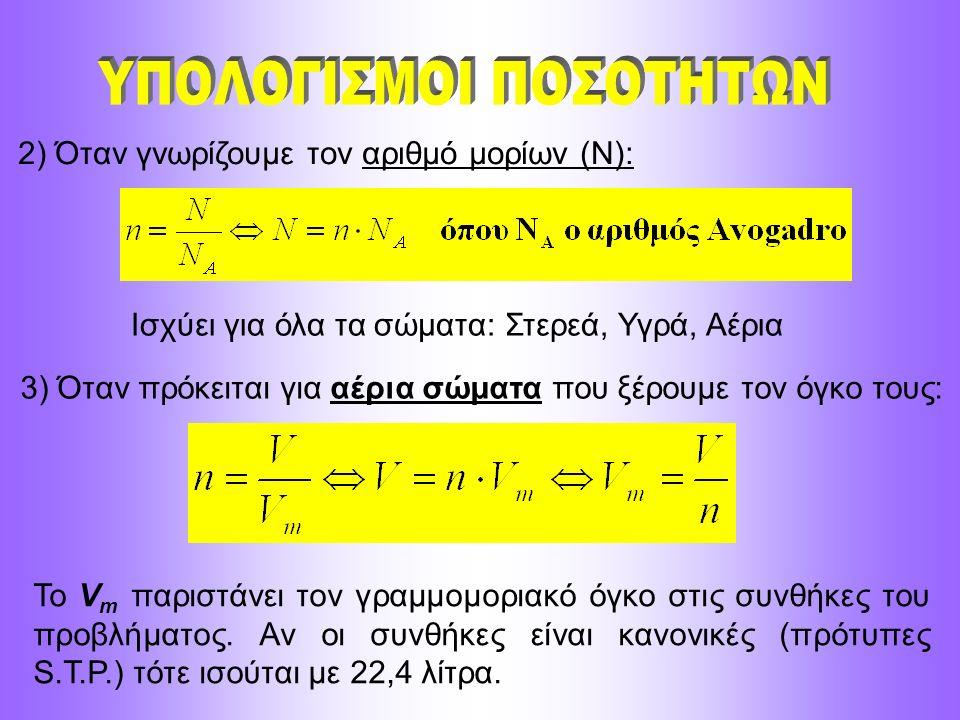 2) Όταν γνωρίζουμε τον αριθμό μορίων (N): Ισχύει για όλα τα σώματα: Στερεά, Υγρά, Αέρια 3) Όταν πρόκειται για αέρια σώματα που ξέρουμε τον όγκο τους: