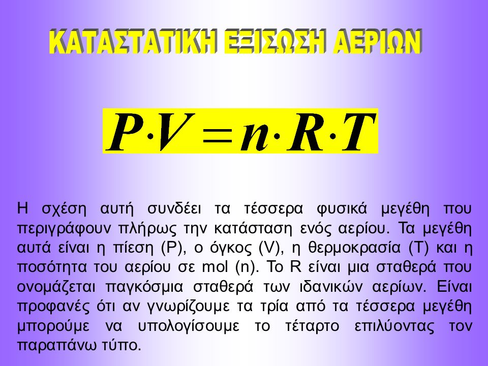 Η σχέση αυτή συνδέει τα τέσσερα φυσικά μεγέθη που περιγράφουν πλήρως την κατάσταση ενός αερίου. Τα μεγέθη αυτά είναι η πίεση (P), ο όγκος (V), η θερμο