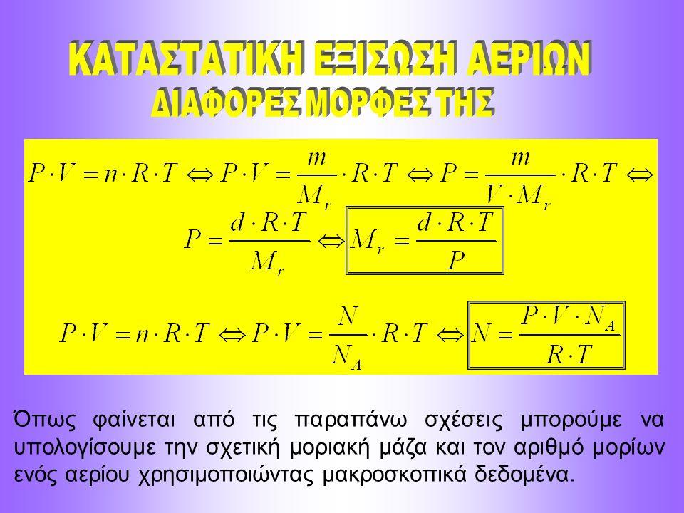 Όπως φαίνεται από τις παραπάνω σχέσεις μπορούμε να υπολογίσουμε την σχετική μοριακή μάζα και τον αριθμό μορίων ενός αερίου χρησιμοποιώντας μακροσκοπικ