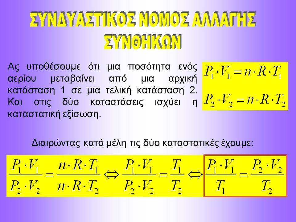 Ας υποθέσουμε ότι μια ποσότητα ενός αερίου μεταβαίνει από μια αρχική κατάσταση 1 σε μια τελική κατάσταση 2. Και στις δύο καταστάσεις ισχύει η καταστατ