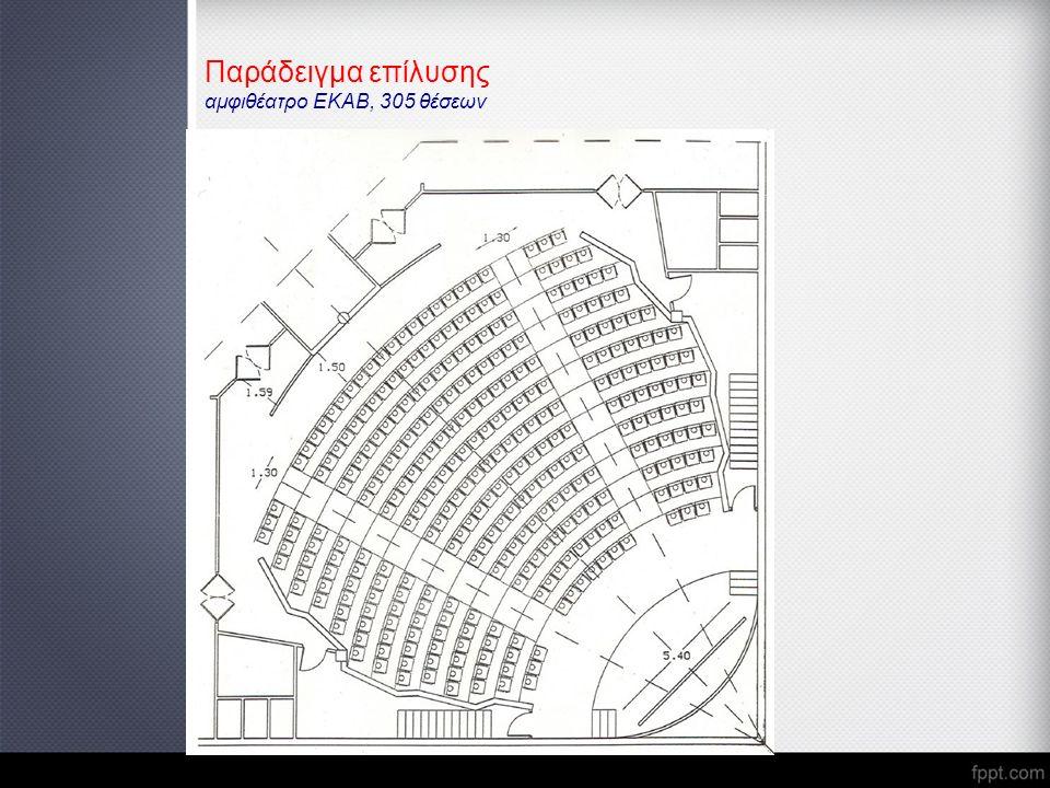 Παράδειγμα επίλυσης αμφιθέατρο ΕΚΑΒ, 305 θέσεων
