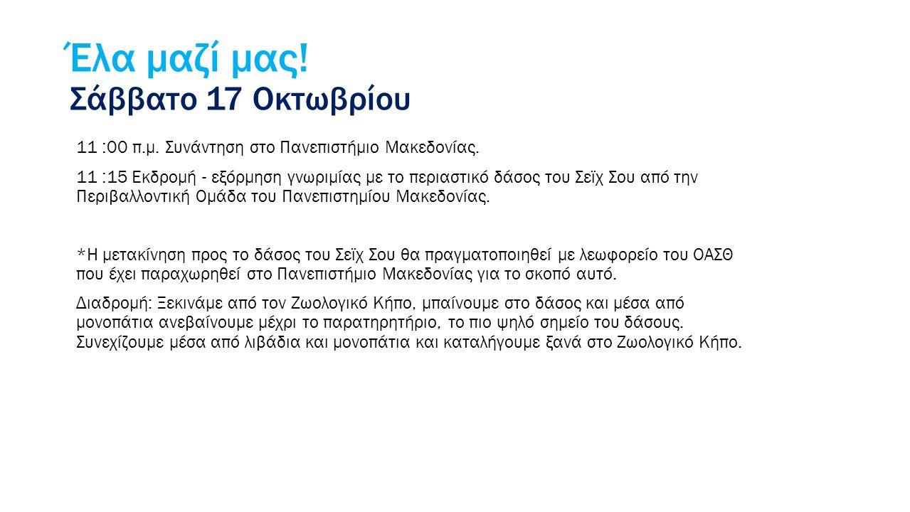 Έλα μαζί μας. Σάββατο 17 Οκτωβρίου 11 : 00 π.μ. Συνάντηση στο Πανεπιστήμιο Μακεδονίας.