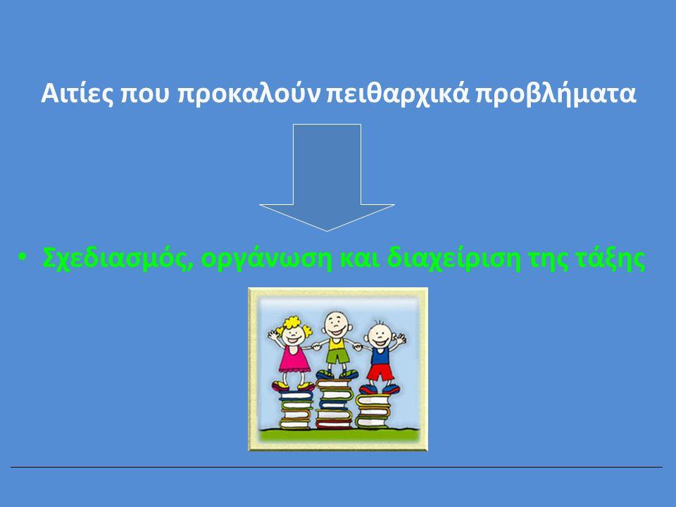 Αιτίες που προκαλούν πειθαρχικά προβλήματα Σχεδιασμός, οργάνωση και διαχείριση της τάξης