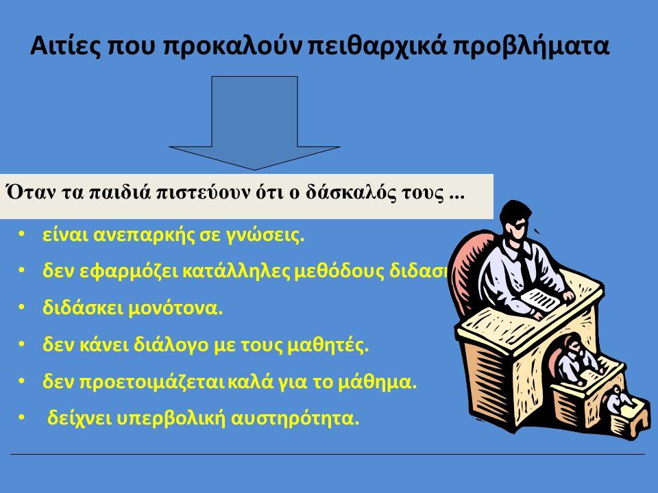 Αιτίες που προκαλούν πειθαρχικά προβλήματα είναι ανεπαρκής σε γνώσεις. δεν εφαρμόζει κατάλληλες μεθόδους διδασκαλίας. διδάσκει μονότονα. δεν κάνει διά