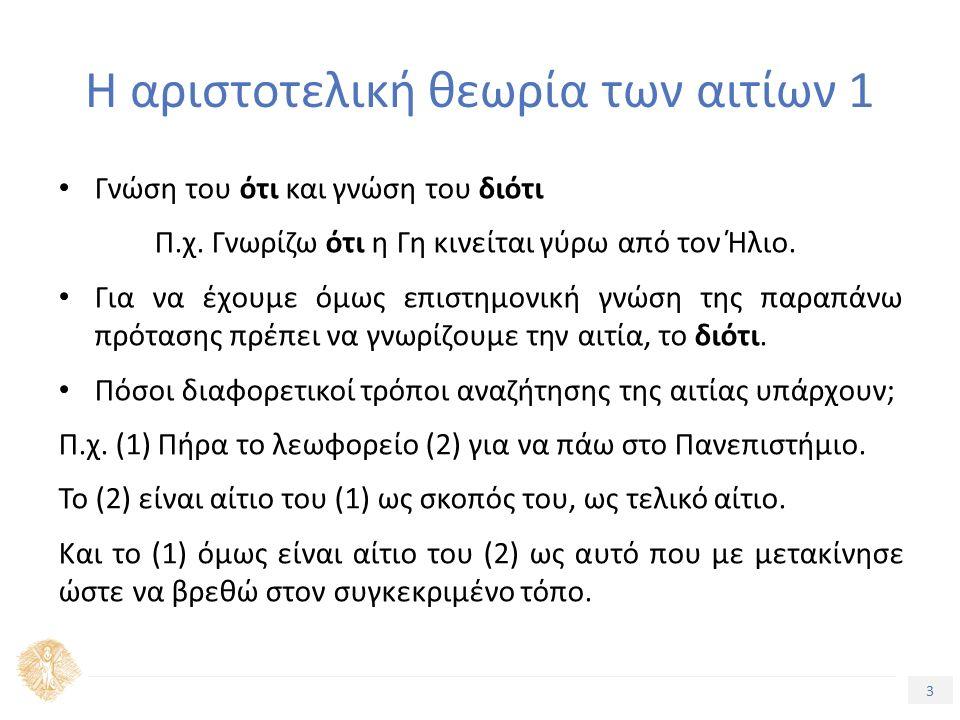 4 Τίτλος Ενότητας Η αριστοτελική θεωρία των αιτίων 2 Ενα ακόμη παράδειγμα: (1) το φάρμακο που έδωσε ο γιατρός (2) έριξε τον πυρετό.