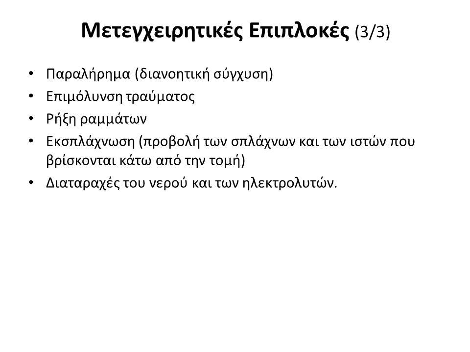 Μετεγχειρητικές Επιπλοκές (3/3) Παραλήρημα (διανοητική σύγχυση) Επιμόλυνση τραύματος Ρήξη ραμμάτων Εκσπλάχνωση (προβολή των σπλάχνων και των ιστών που