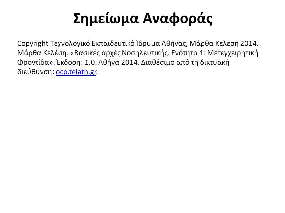 Σημείωμα Αναφοράς Copyright Τεχνολογικό Εκπαιδευτικό Ίδρυμα Αθήνας, Μάρθα Κελέση 2014. Μάρθα Κελέση. «Βασικές αρχές Νοσηλευτικής. Ενότητα 1: Μετεγχειρ