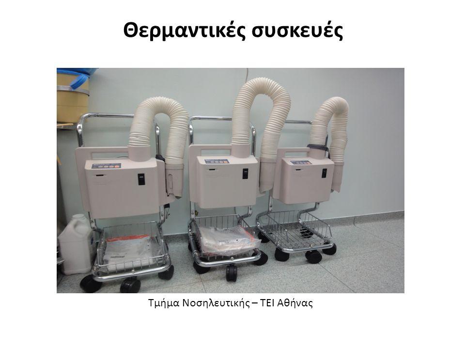 Θερμαντικό στρώμα Τμήμα Νοσηλευτικής – ΤΕΙ Αθήνας