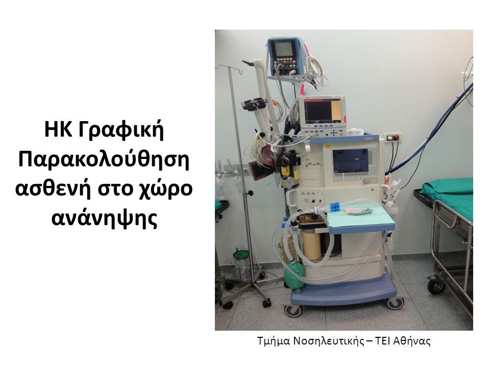 ΗΚ Γραφική Παρακολούθηση ασθενή στο χώρο ανάνηψης Τμήμα Νοσηλευτικής – ΤΕΙ Αθήνας