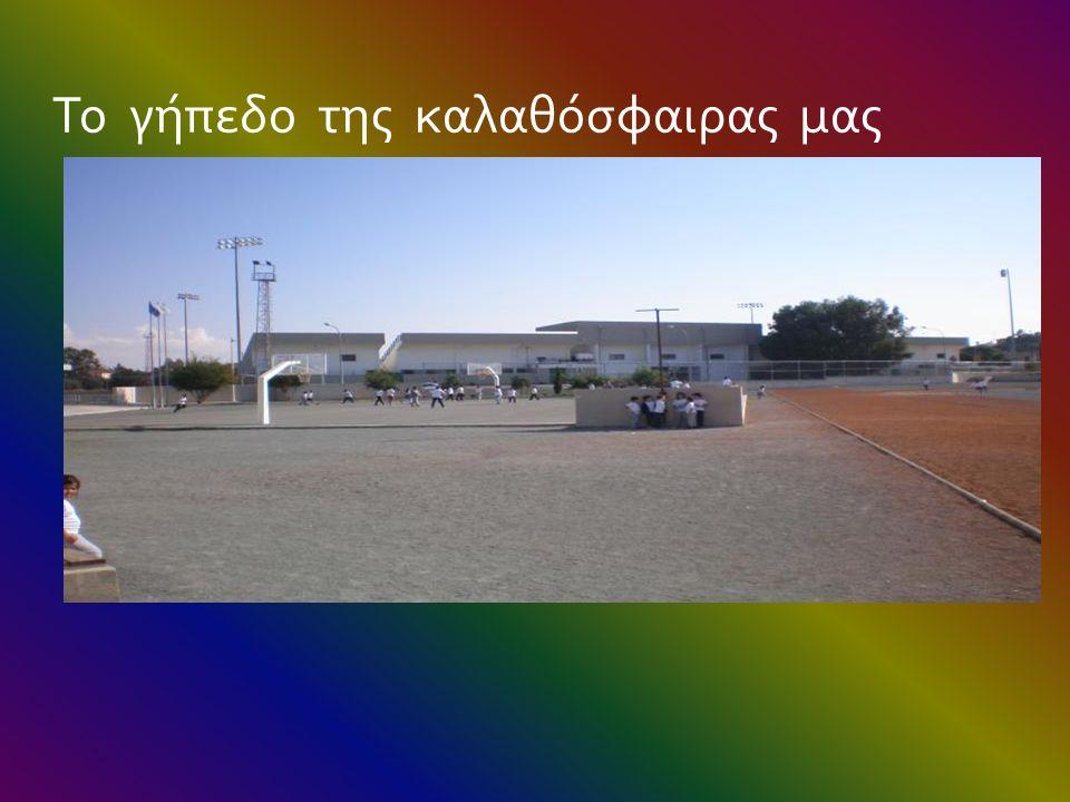 Το γήπεδο της καλαθόσφαιρας μας