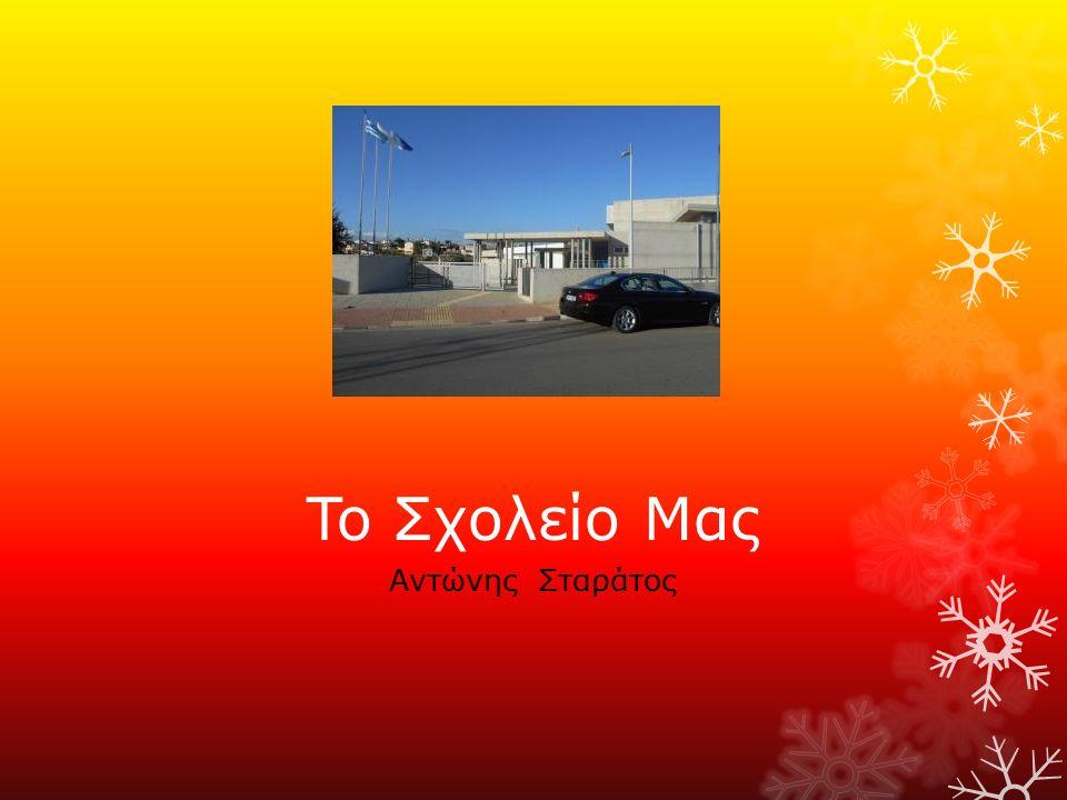 To Σχολείο Μας Αντώνης Σταράτος