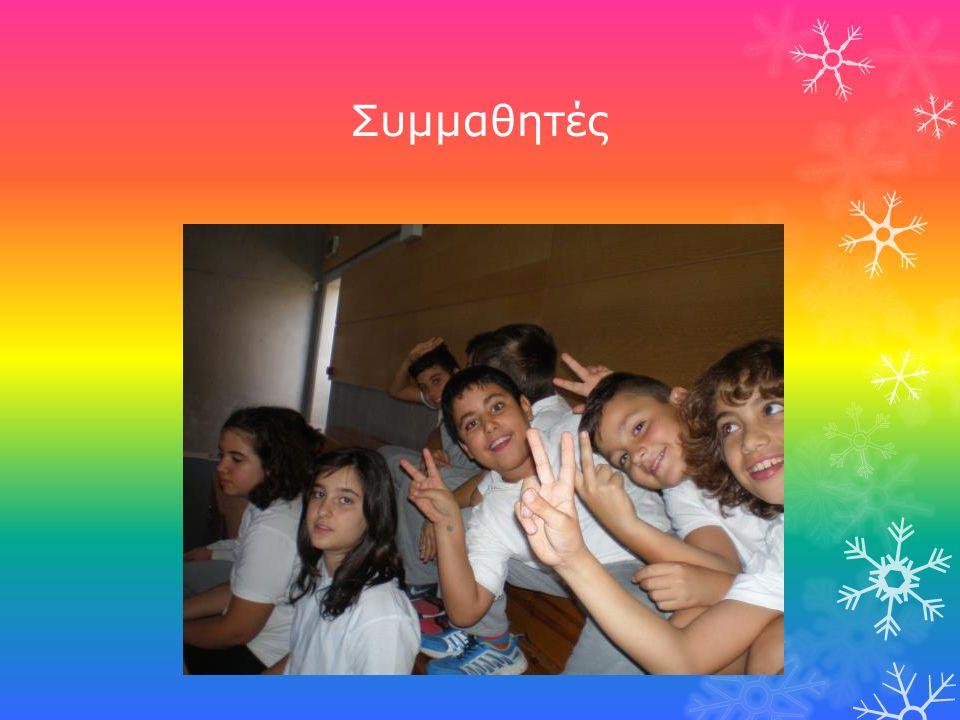 Συμμαθητές