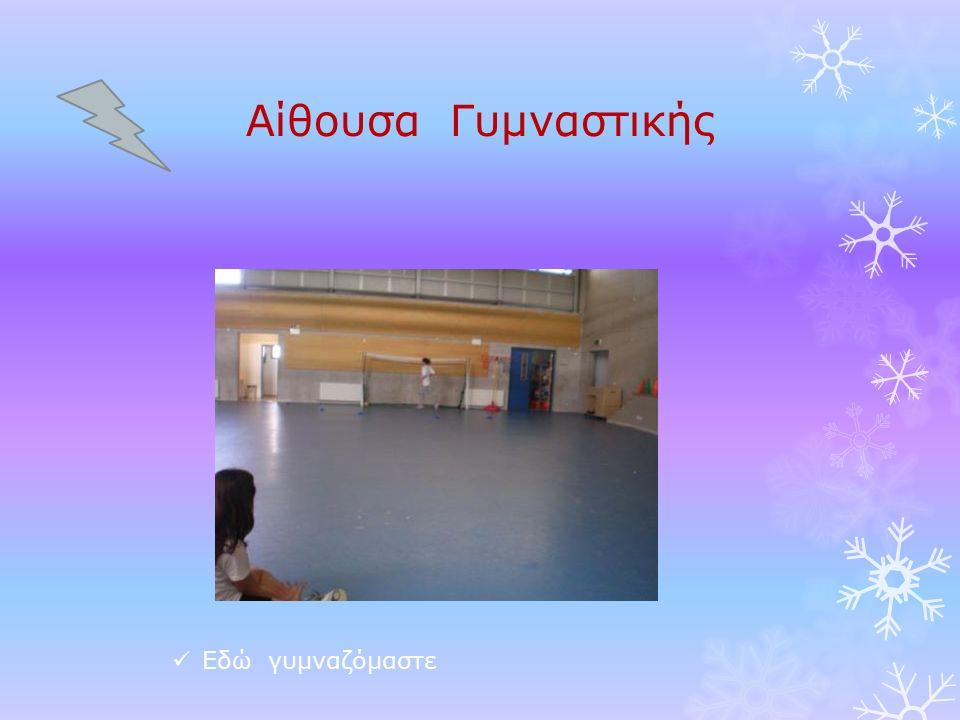 Αίθουσα Γυμναστικής Eδώ γυμναζόμαστε