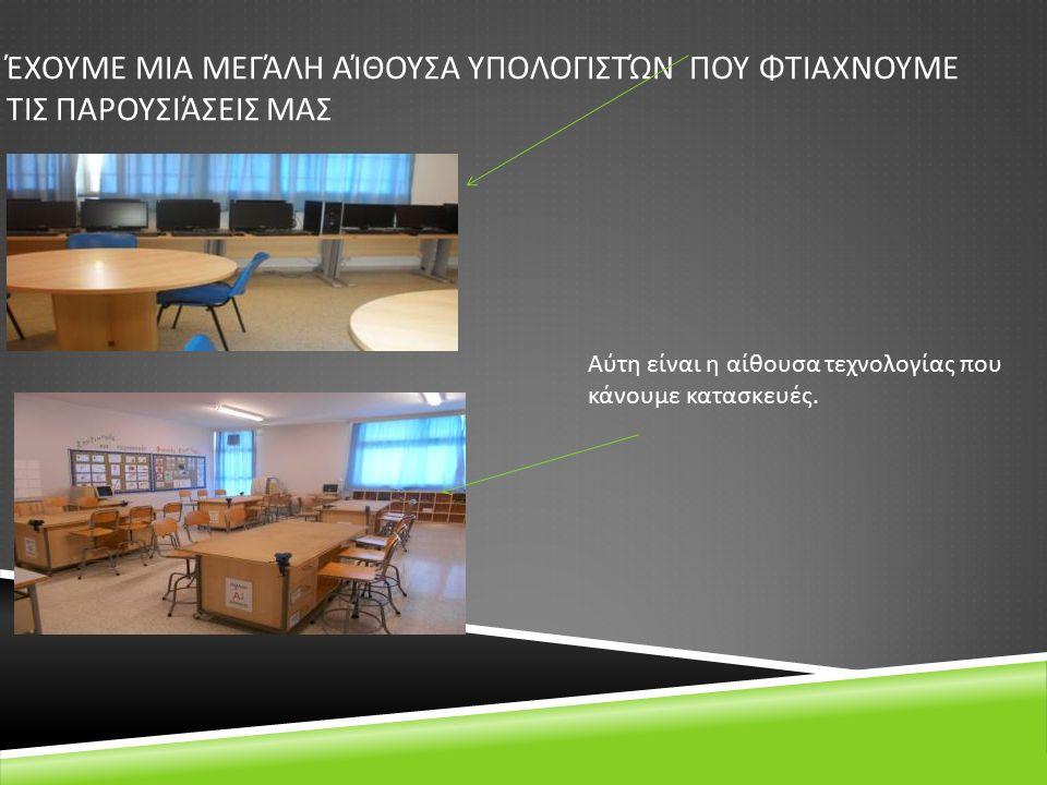 Το σχολείο μας έχει παρά πολύ όμορφες αίθουσες.