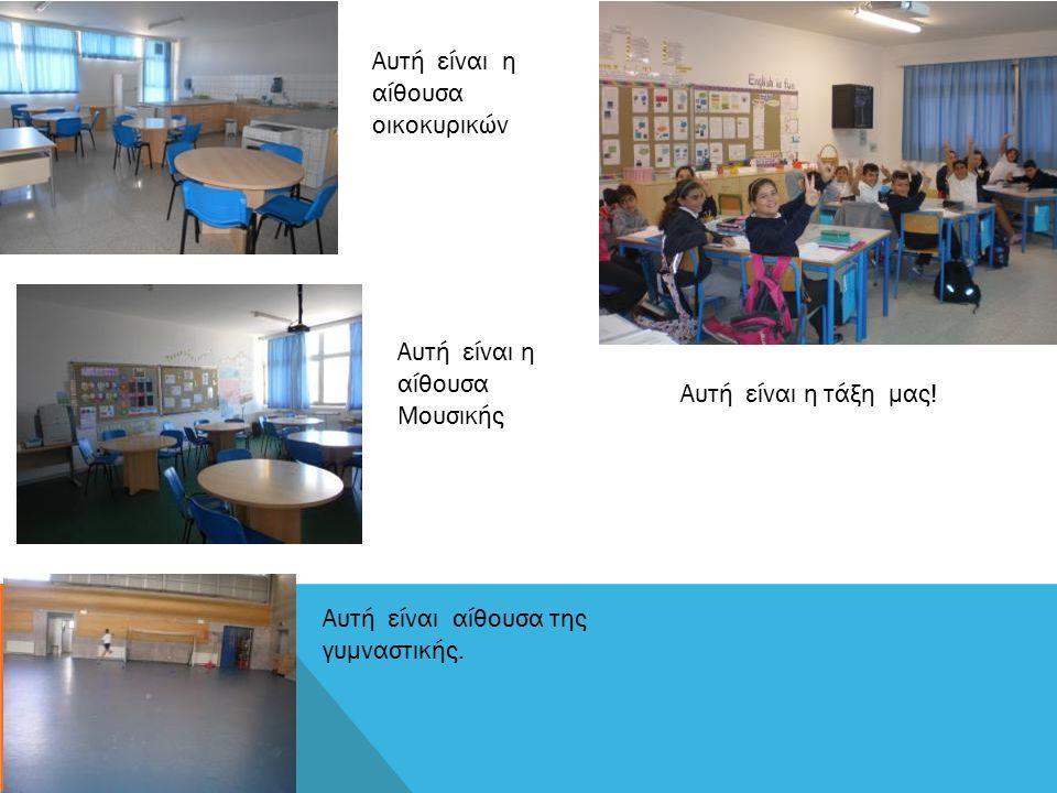 Αυτή είναι η αίθουσα οικοκυρικών Αυτή είναι η αίθουσα Μουσικής Αυτή είναι αίθουσα της γυμναστικής. Αυτή είναι η τάξη μας!