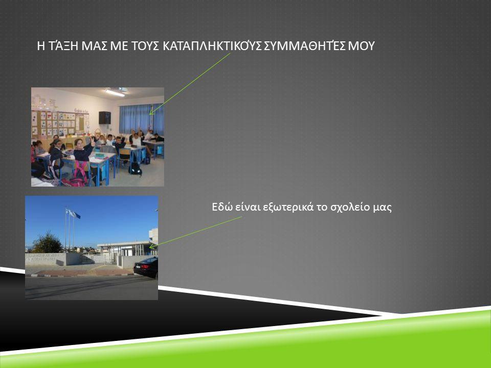 Η ΤΆΞΗ ΜΑΣ ΜΕ ΤΟΥΣ ΚΑΤΑΠΛΗΚΤΙΚΟΎΣ ΣΥΜΜΑΘΗΤΈΣ ΜΟΥ Εδώ είναι εξωτερικά το σχολείο μας