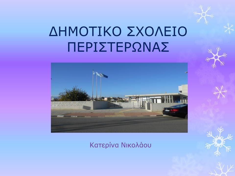 ΔΗΜΟΤΙΚΟ ΣΧΟΛΕΙΟ ΠΕΡΙΣΤΕΡΩΝΑΣ Κατερίνα Νικολάου