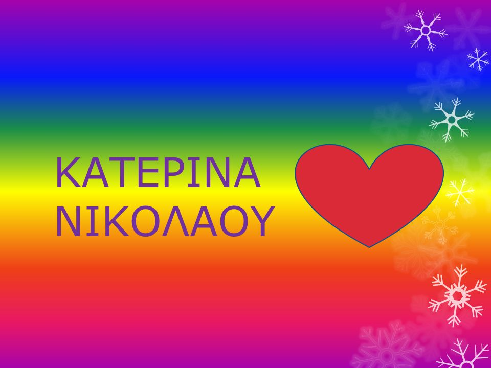 ΚΑΤΕΡΙΝΑ ΝΙΚΟΛΑΟΥ