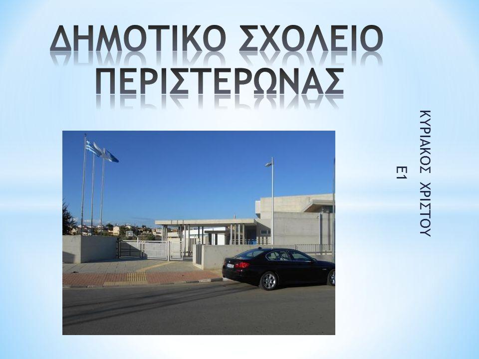 ΚΥΡΙΑΚΟΣ ΧΡΙΣΤΟΥ Ε1