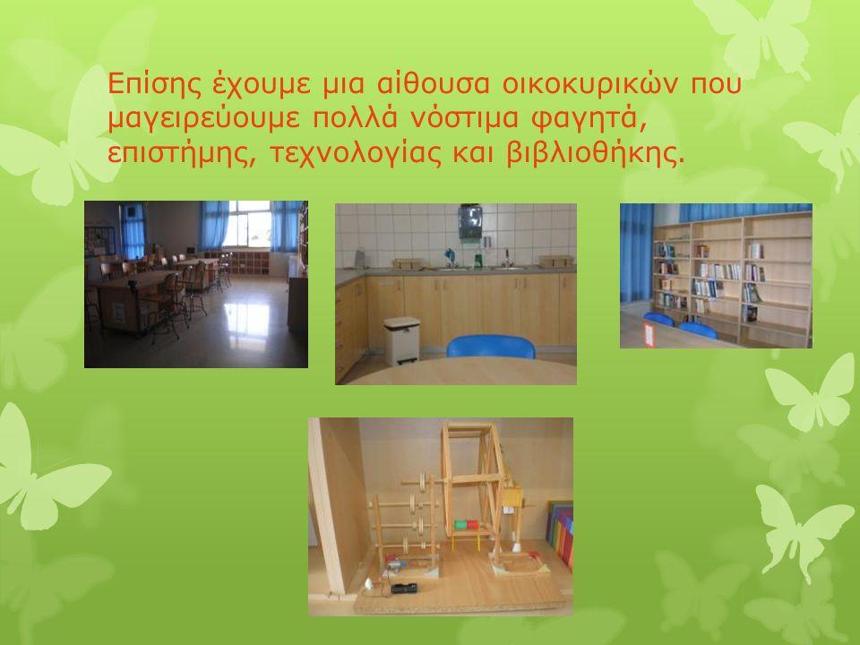 Επίσης έχουμε μια αίθουσα οικοκυρικών που μαγειρεύουμε πολλά νόστιμα φαγητά, επιστήμης, τεχνολογίας και βιβλιοθήκης.