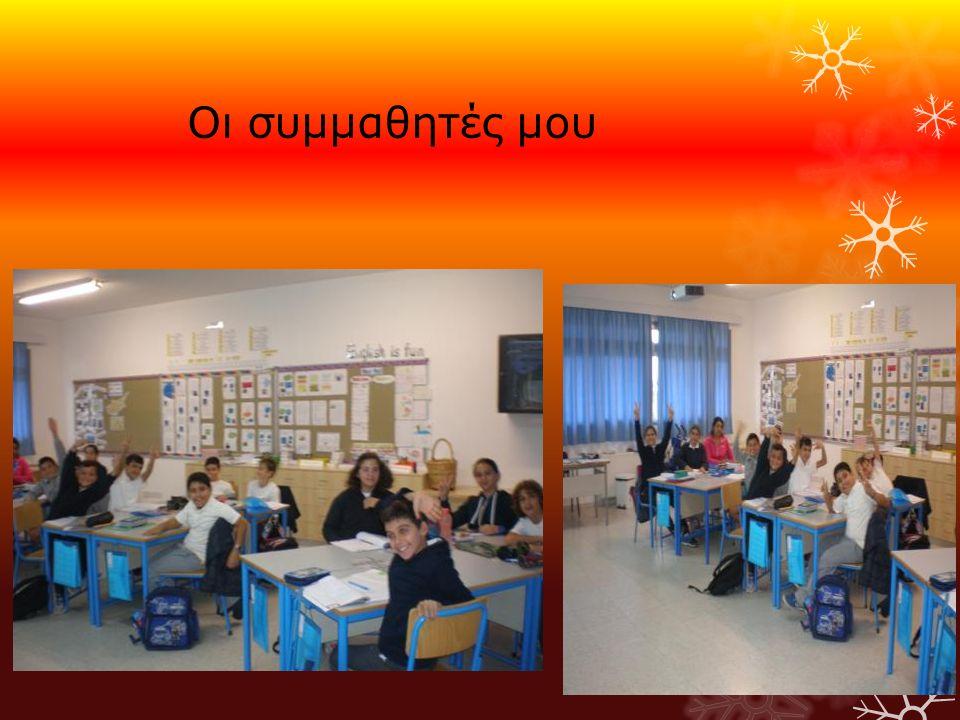 Οι συμμαθητές μου