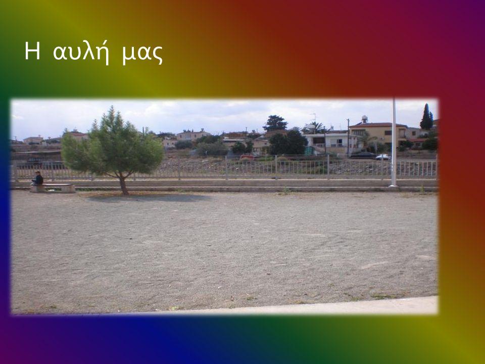 Η αυλή μας