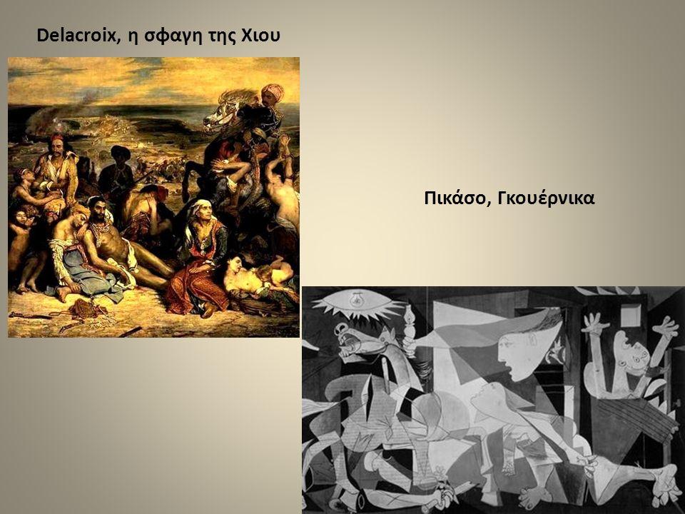 Delacroix, η σφαγη της Χιου Πικάσο, Γκουέρνικα